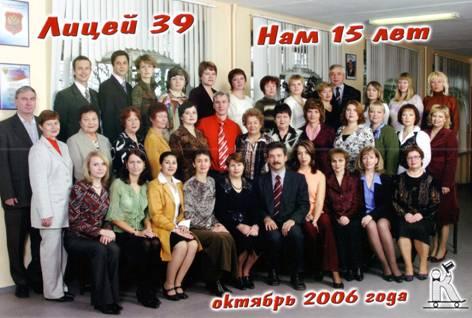 Педагогический коллектив 2006 г.